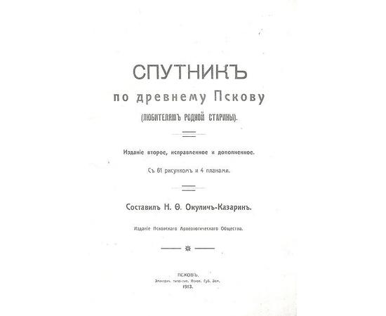 Спутник по древнему Пскову (любителям родной старины)