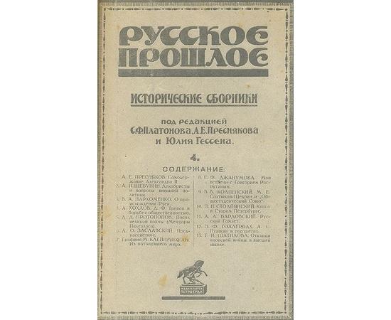 Русское прошлое. Исторические сборники. В 4 частях. В 1 книге. Полный комплект