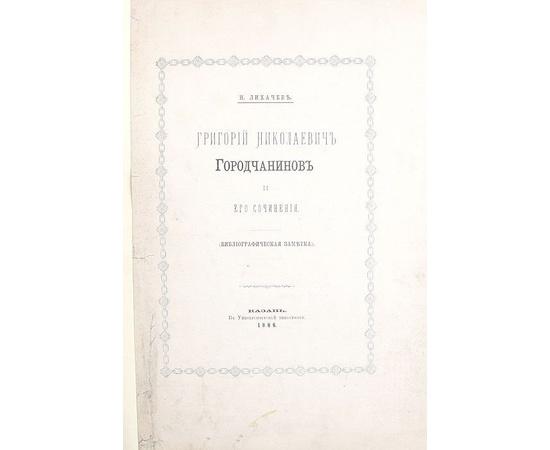 Григорий Николаевич Городчанинов и его сочинения. Библиографическая заметка