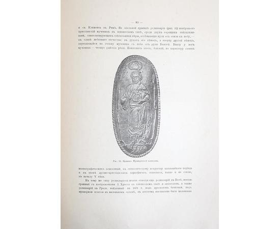 Древняя Софийская ризница в Новгороде