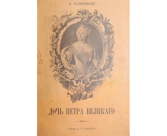 Дочь Петра Великого. Елизавета I, Императрица Всероссийская