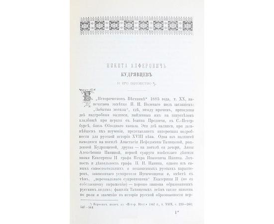 Из жизни русских деятелей XVIII века
