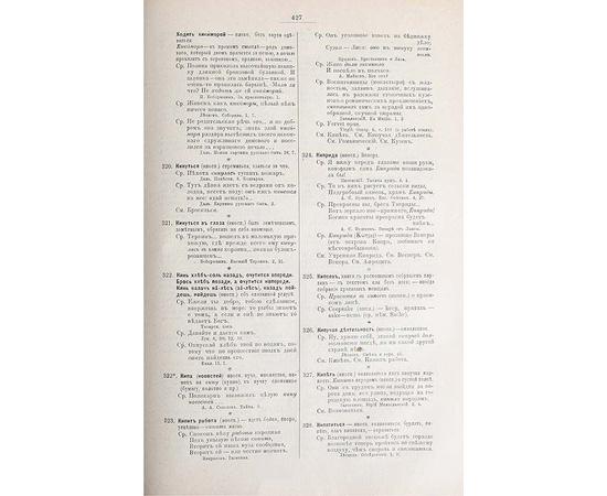 Русская мысль и речь. Свое и чужое. Сборник образных слов и иносказаний (комплект из 2 книг)