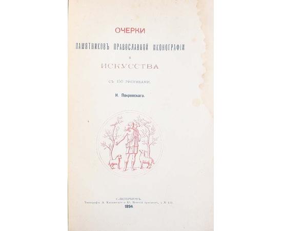 Очерки памятников православной иконографии и искусства