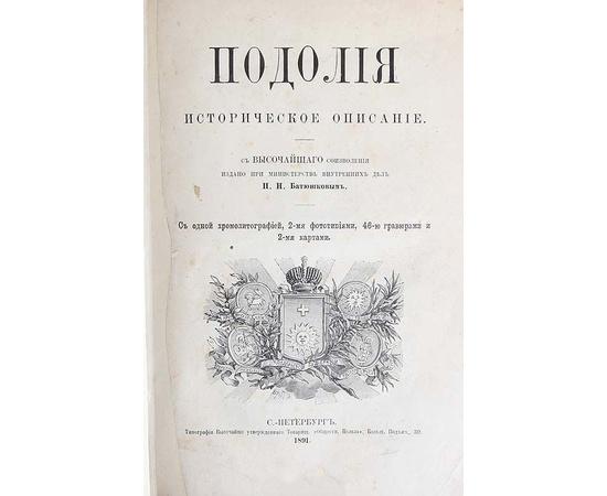 Подолия. Историческое описание