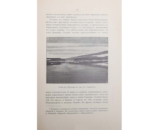 Очерки чукотского полуострова