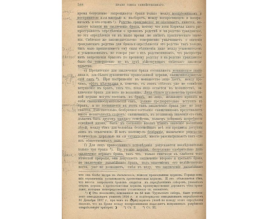 Русское гражданское право