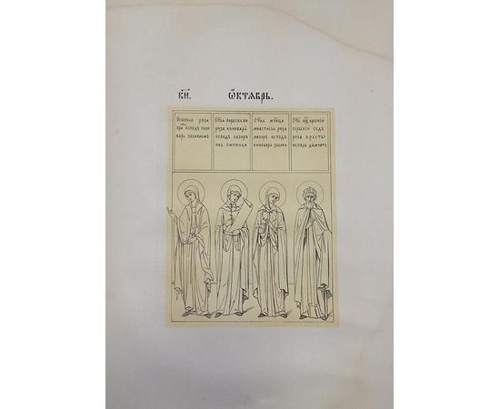 Христианские древности и археология.1864-1865. Полный годовой комплект
