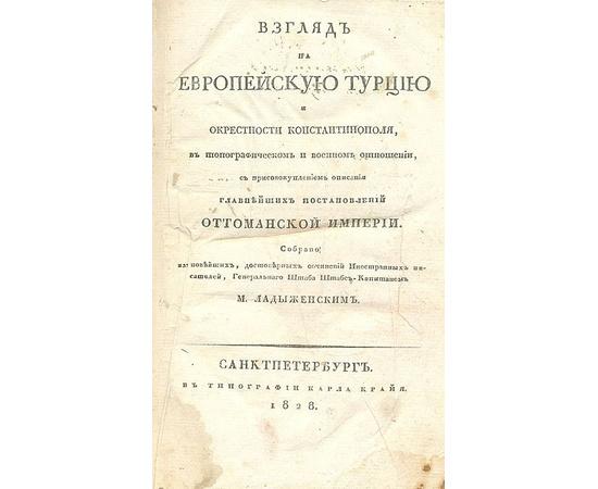 Взгляд на европейскую Турцию и окрестности Константинополя в топографическом и военном отношении с присовокуплением описания главнейших постановлений Оттоманской империи