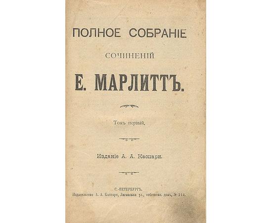 Полное собрание сочинений Е. Марлитт (комплект из 4 книг)