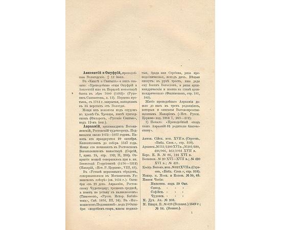Источники русской агиографии