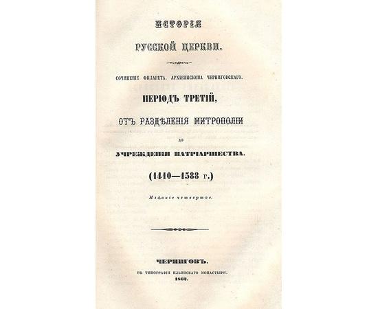 История Русской церкви. В 5-ти частях. Полный комплект