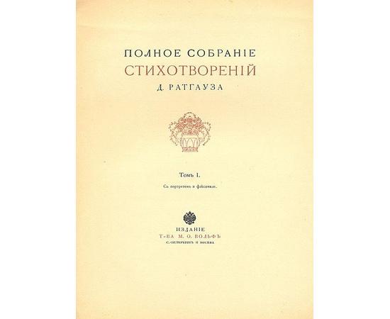 Д. Ратгауз. Полное собрание стихотворений в 3 томах (комплект из 3 книг)