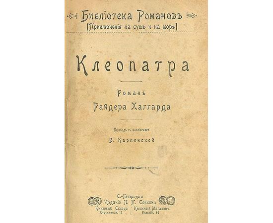 Р. Хаггард. Собрание сочинений в 14 томах (комплект из 7 книг)