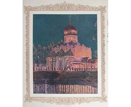 Федоровский государственный собор