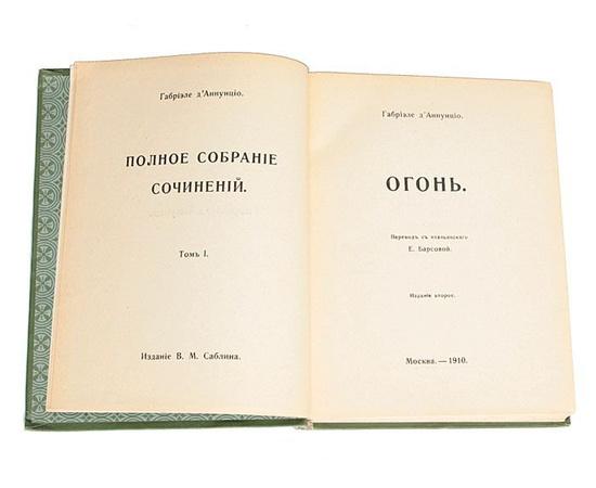 Габриэле Д'Аннунцио. Полное собрание сочинений в 12 томах (комплект из 12 книг)
