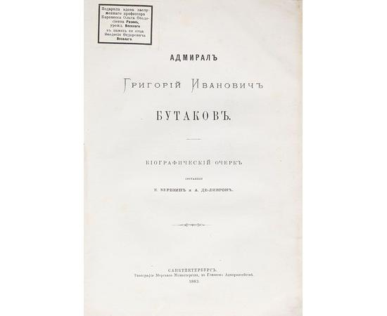 Адмирал Григорий Иванович Бутаков. Биографический очерк