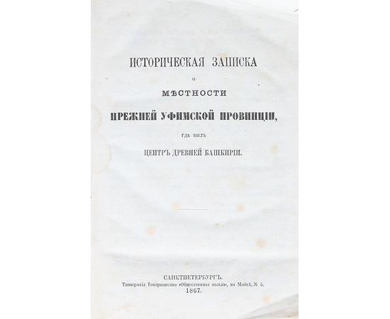 Уфимская губерния