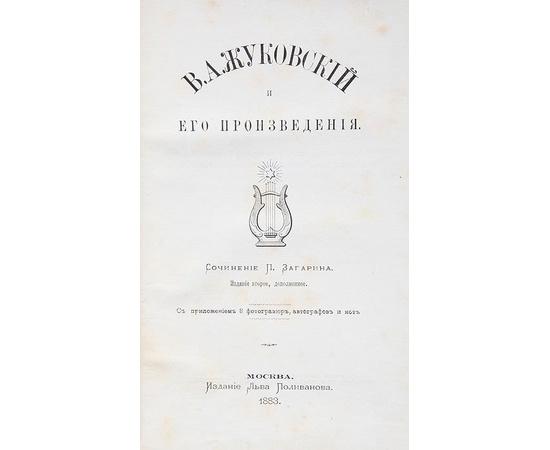 Жуковский и его произведения