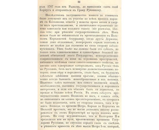 Журнал генерал-майора и кавалера Петра Никитича Кречетникова + Письма