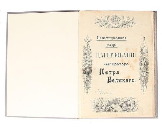 Иллюстрированная история царствования Петра Великого