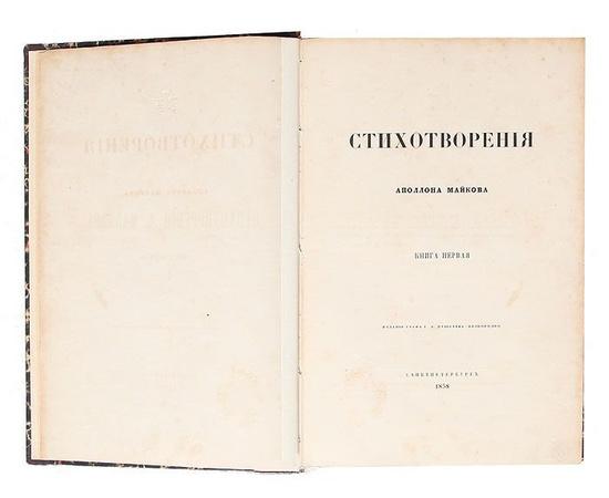 Стихотворения Аполлона Майкова. В 2 частях. В одной книге. Полный комплект