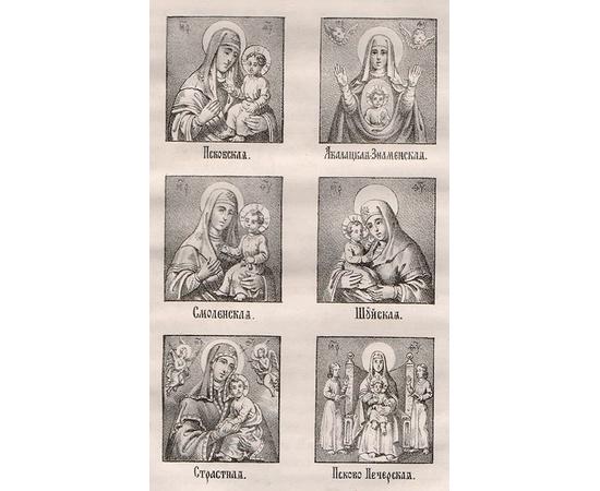 Жизнь Пресвятой Владычицы нашей Богородицы и присно Девы Марии