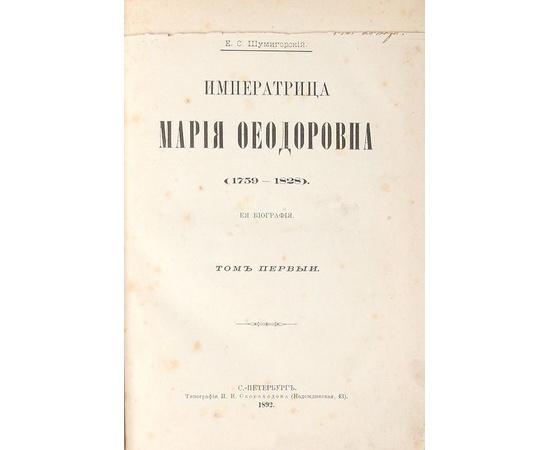 Императрица Мария Федоровна (1759 - 1828). Ее биография. Том 1 (единственный)