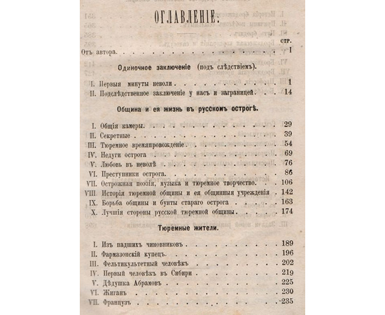 Русская община в тюрьме и ссылке