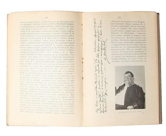 Современники. Альбом биографий. В 2 томах (комплект)