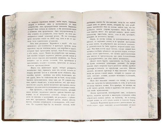 Граф Н. С. Мордвинов. Историческая монография, составленная по печатным и рукописным источникам
