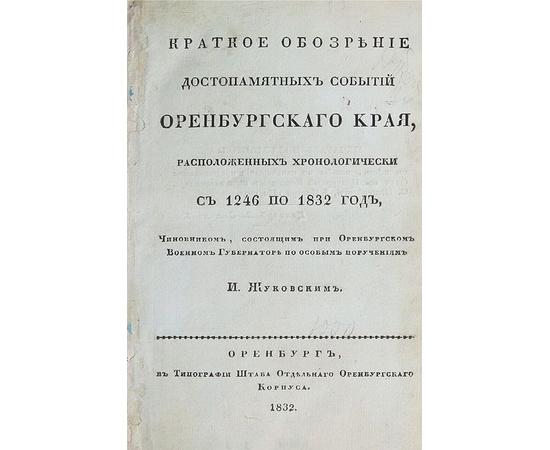 Краткое обозрение достопамятных событий Оренбургского края, расположенных хронологически с 1246 по 1832 гг.