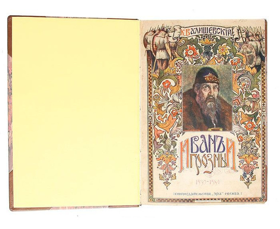 Иван Грозный (1530 - 1584)
