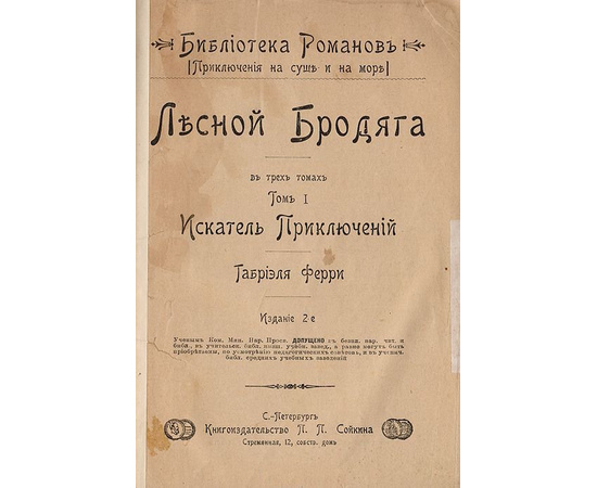 Лесной бродяга. В 3 томах (комплект)