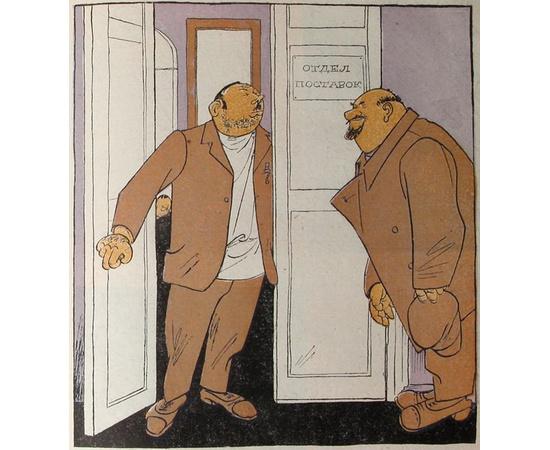 Ревизор. Сатирический еженедельник. Полный комплект за 1929 год