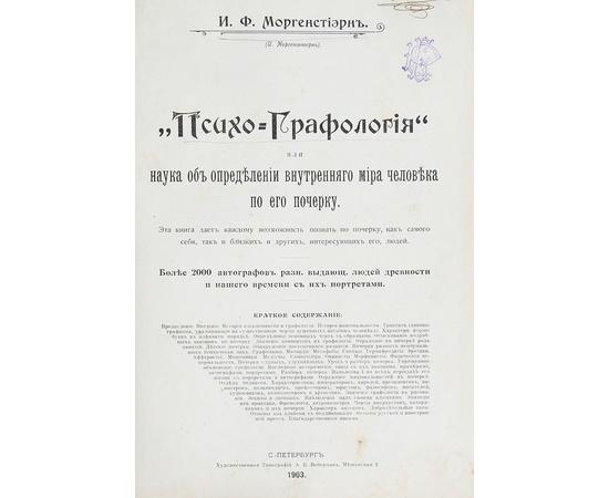 Психо-графология, или Наука об определении внутреннего мира человека по его почерку