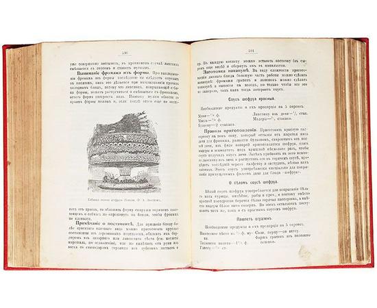 Практические основы кулинарного искусства. Руководство для кулинарных школ и для самообучения с приложением краткого популярного курса мясоведения