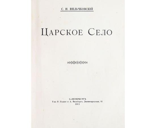 С. Н. Вильчковский Царское Село