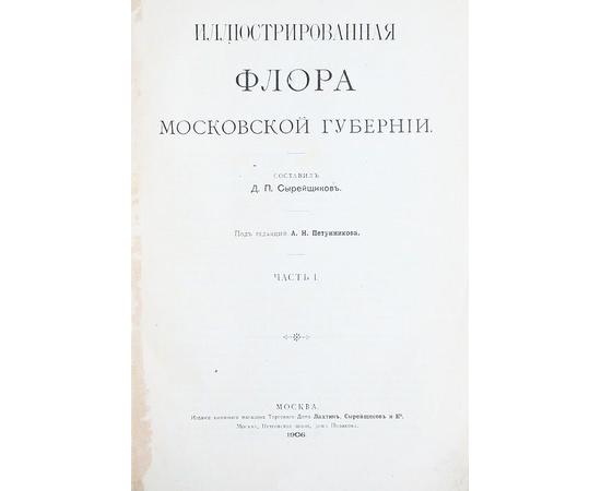 Иллюстрированная флора Московской губернии. В 4 частях (комплект из 2 книг)