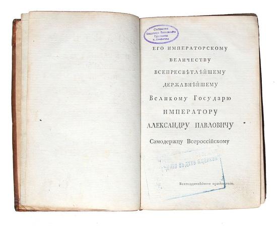 Политика, из самых слов Священного Писания почерпнутая Иаковом Бенигном Боссюетом