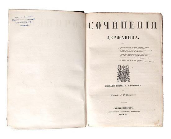 Державин Г.Р. Сочинения 1845 года