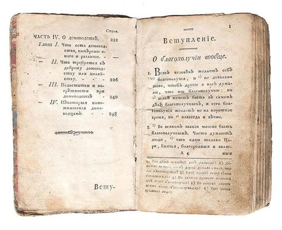 О должностях человека и гражданина. Книга, к чтению определенная в народных городских училищах Российской империи