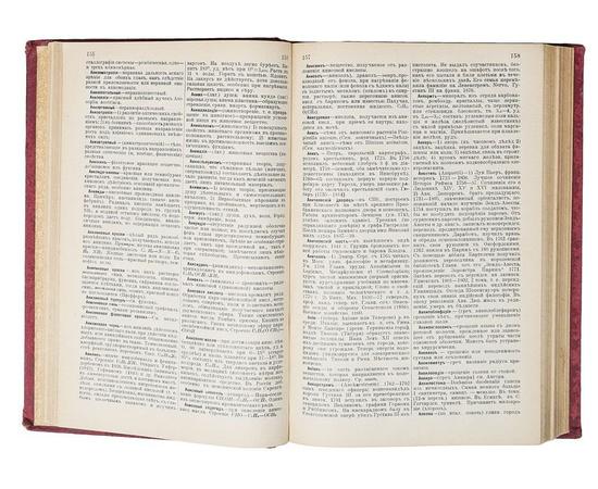 Энциклопедический словарь в 3 томах под ред. Филиппова М.М.