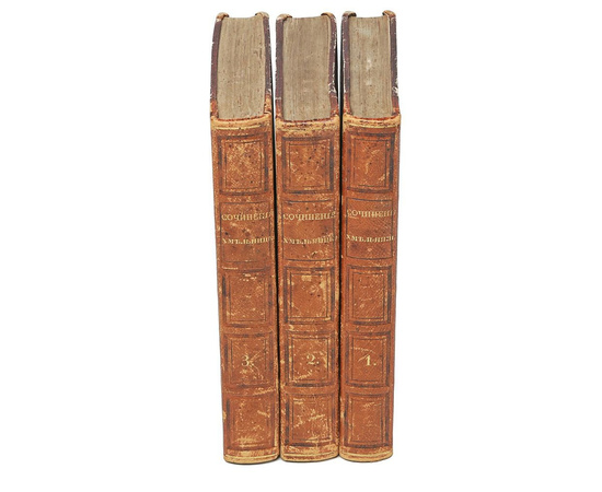 Сочинения Хмельницкого в 3 томах (комплект из 3 книг)