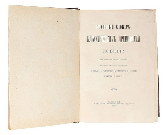 Реальный словарь классических древностей по Любкеру