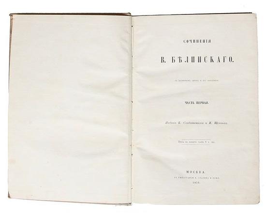 Сочинения В. Белинского в 12 томах (комплект из 10 книг)
