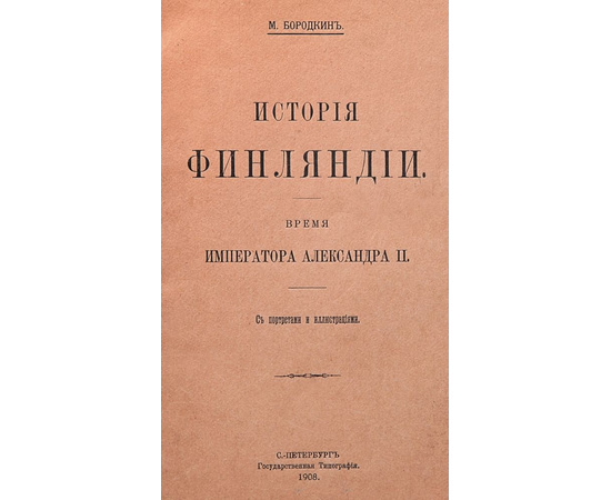 История Финляндии. Время Императора Александра II