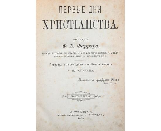 Первые дни христианства. В 2 частях (в одной книге) 1888 года