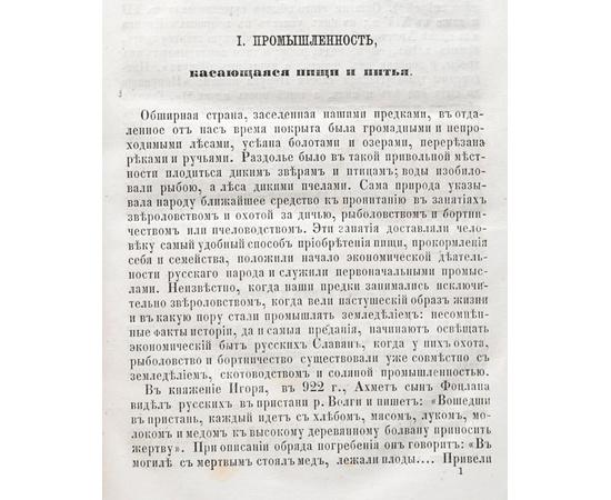 Промышленность древней Руси