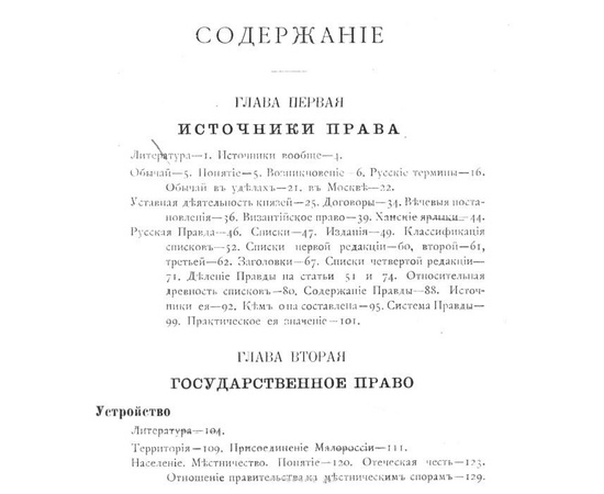 Лекции и исследования по древней истории русского права